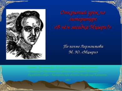 Открытый урок по литературе «В чём загадка Мцыри?» По поэме Лермонтова М. Ю. ...
