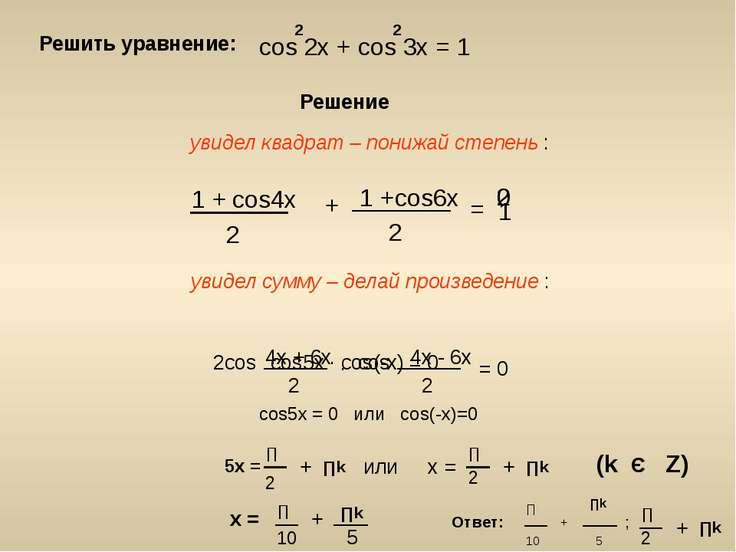Решить уравнение: cos 2x + cos 3x = 1 2 2 Решение увидел квадрат – понижай ст...