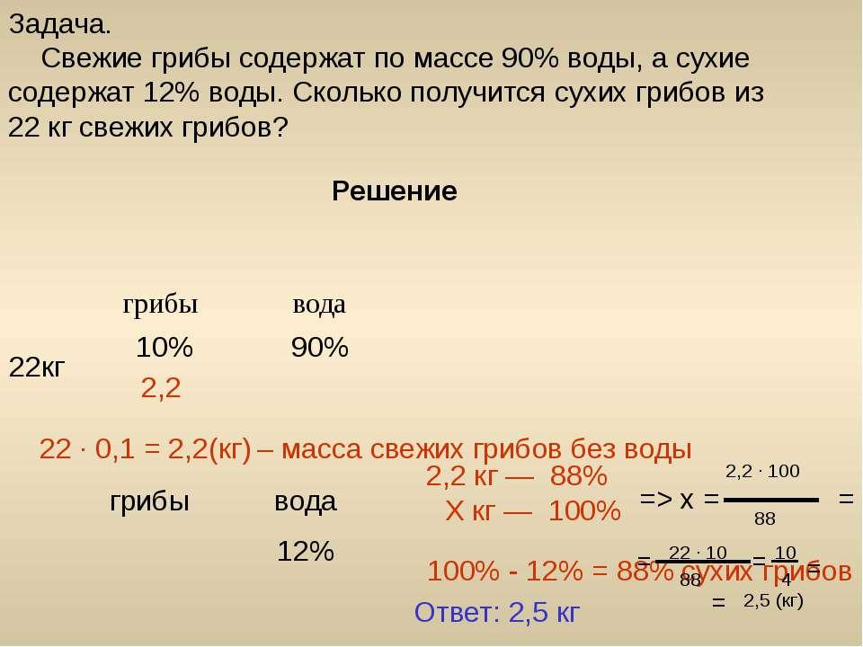 Решение 90% 10% 22кг 22 ∙ 0,1 = (кг) 2,2 – масса свежих грибов без воды Задач...