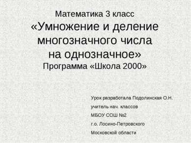 Математика 3 класс «Умножение и деление многозначного числа на однозначное» П...