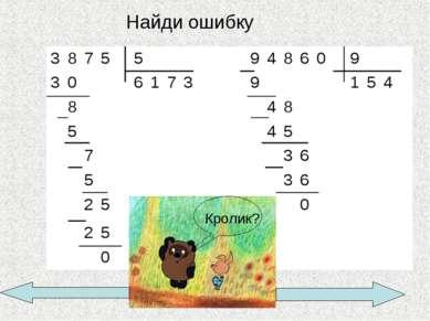 Найди ошибку Кролик? 3 8 7 5 5 9 4 8 6 0 9 3 0 6 1 7 3 9 1 5 4 8 4 8 5 4 5 7 ...
