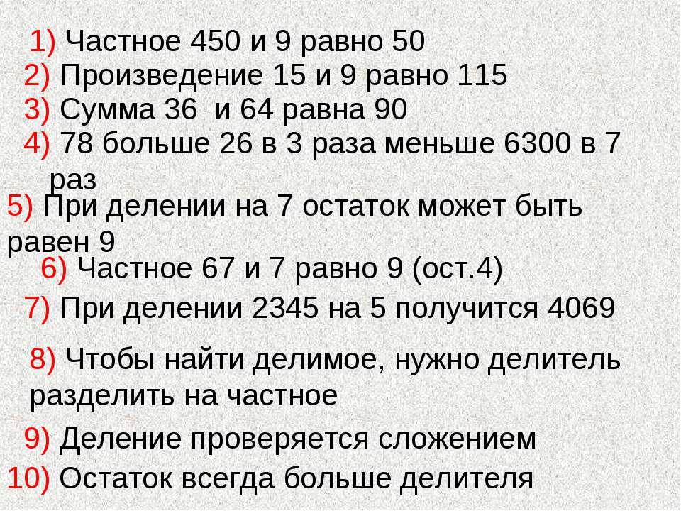 1) Частное 450 и 9 равно 50 2) Произведение 15 и 9 равно 115 3) Сумма 36 и 64...