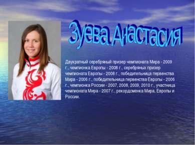 Двукратный серебряный призер чемпионата Мира - 2009 г., чемпионка Европы - 20...