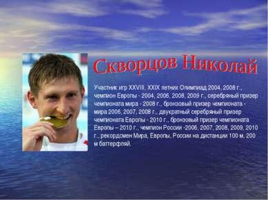 Участник игр ХХVIII, XXIX летних Олимпиад 2004, 2008 г., чемпион Европы - 200...