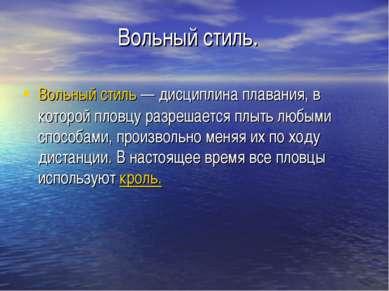 Вольный стиль. Вольный стиль— дисциплина плавания, в которой пловцу разрешае...