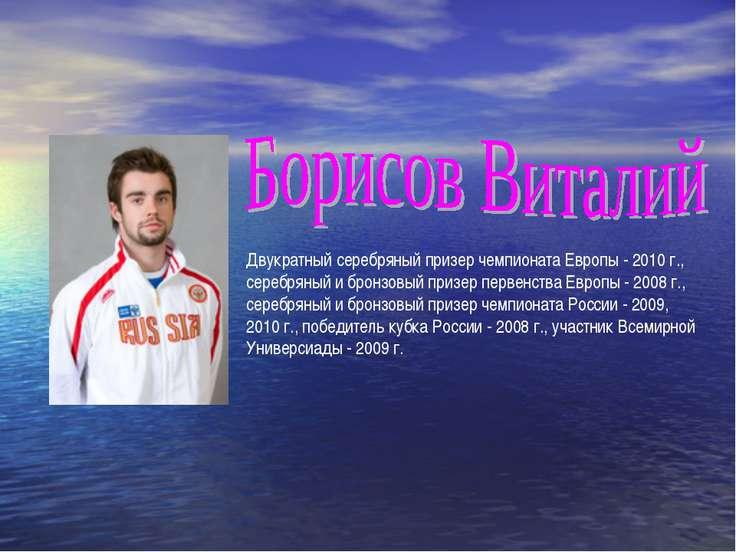Двукратный серебряный призер чемпионата Европы - 2010 г., серебряный и бронзо...