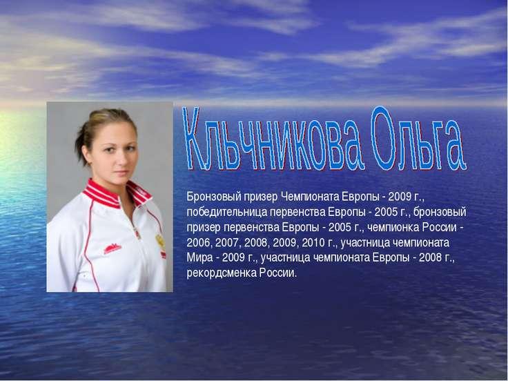 Бронзовый призер Чемпионата Европы - 2009 г., победительница первенства Европ...