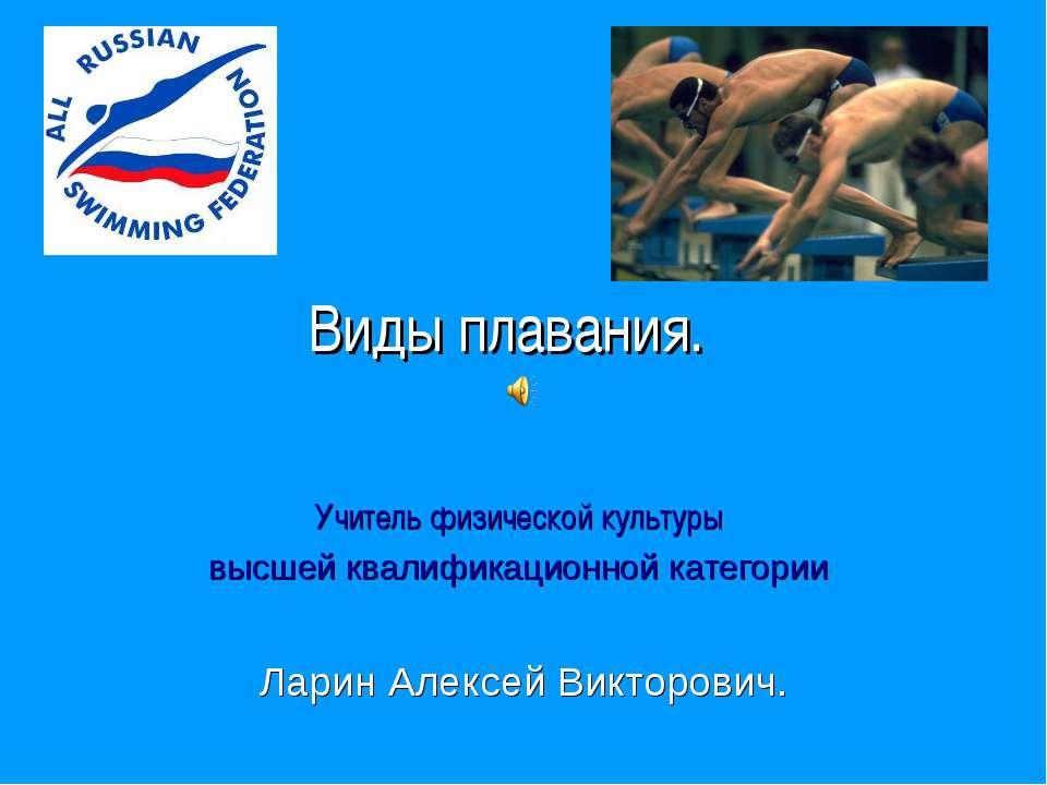 Виды плавания. Учитель физической культуры высшей квалификационной категории ...