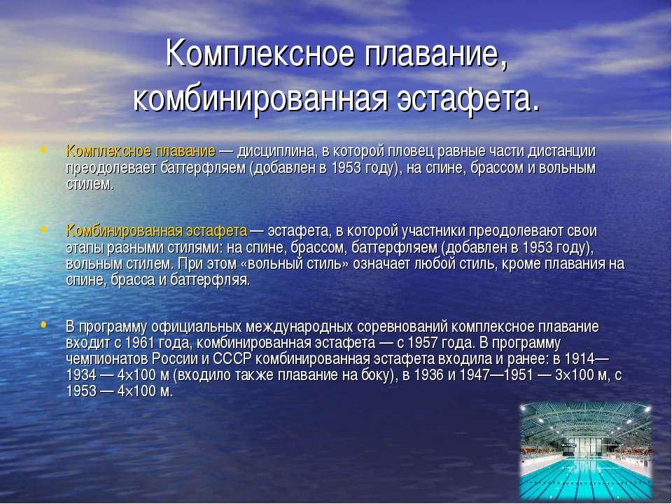 Комплексное плавание, комбинированная эстафета. Комплексное плавание— дисцип...