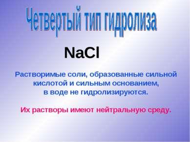 NaCl Растворимые соли, образованные сильной кислотой и сильным основанием, в ...