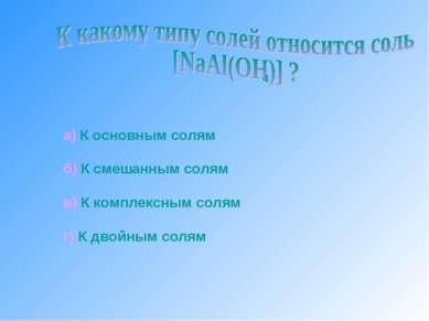 а) К основным солям б) К смешанным солям в) К комплексным солям г) К двойным ...