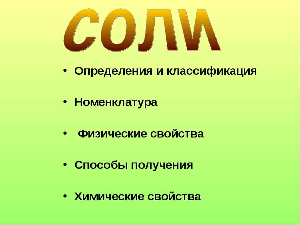 Определения и классификация Номенклатура Физические свойства Способы получени...