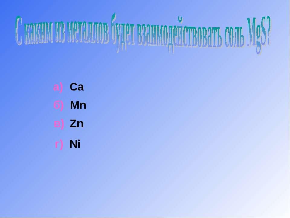 а) Ca б) Mn в) Zn г) Ni
