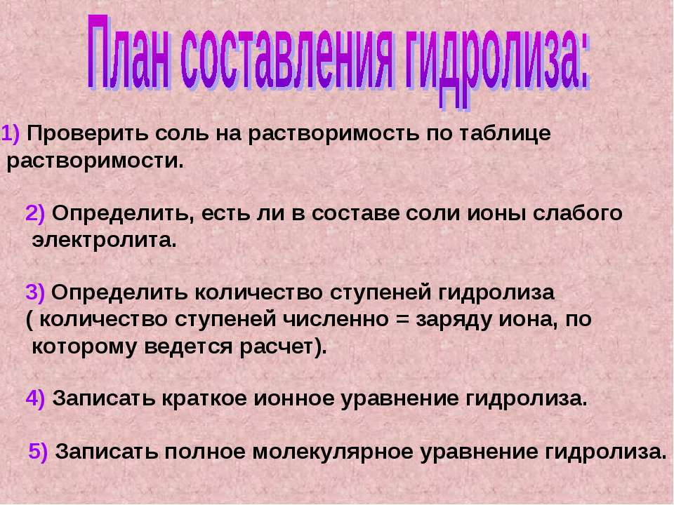 1) Проверить соль на растворимость по таблице растворимости. 2) Определить, е...