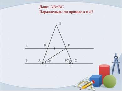 Дано: AB=BC Параллельны ли прямые a и b?