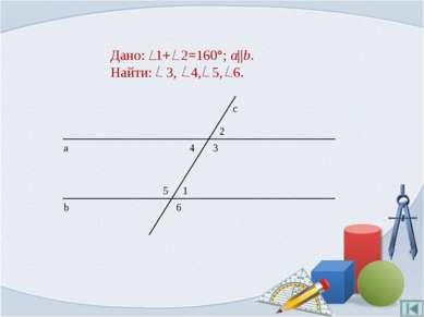 Дано: 1+ 2=160°; a||b. Найти: 3, 4, 5, 6.