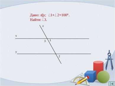 Дано: x||y; 1+ 2=100°. Найти: 3.