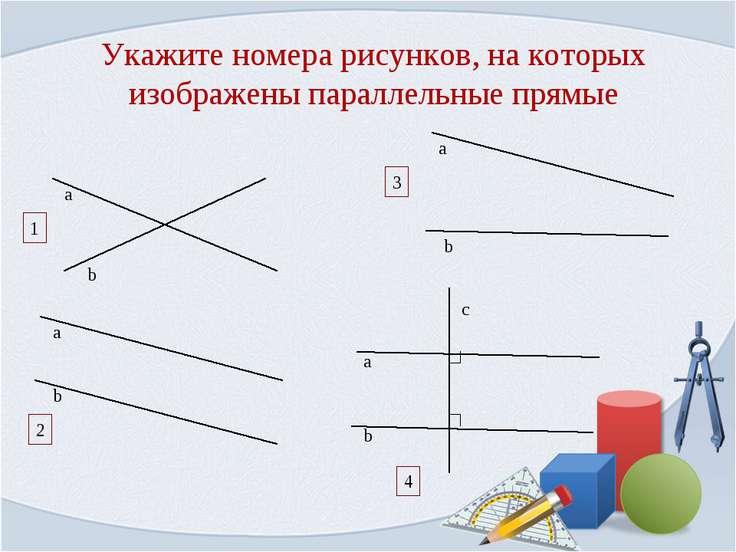 Укажите номера рисунков, на которых изображены параллельные прямые