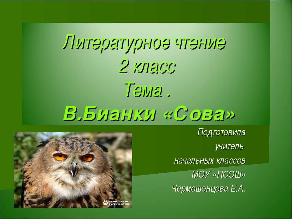 Подготовила учитель начальных классов МОУ «ПСОШ» Чермошенцева Е.А.