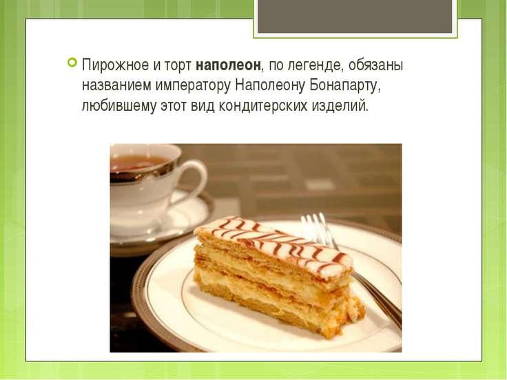 Пирожное и торт наполеон, по легенде, обязаны названием императору Наполеону ...