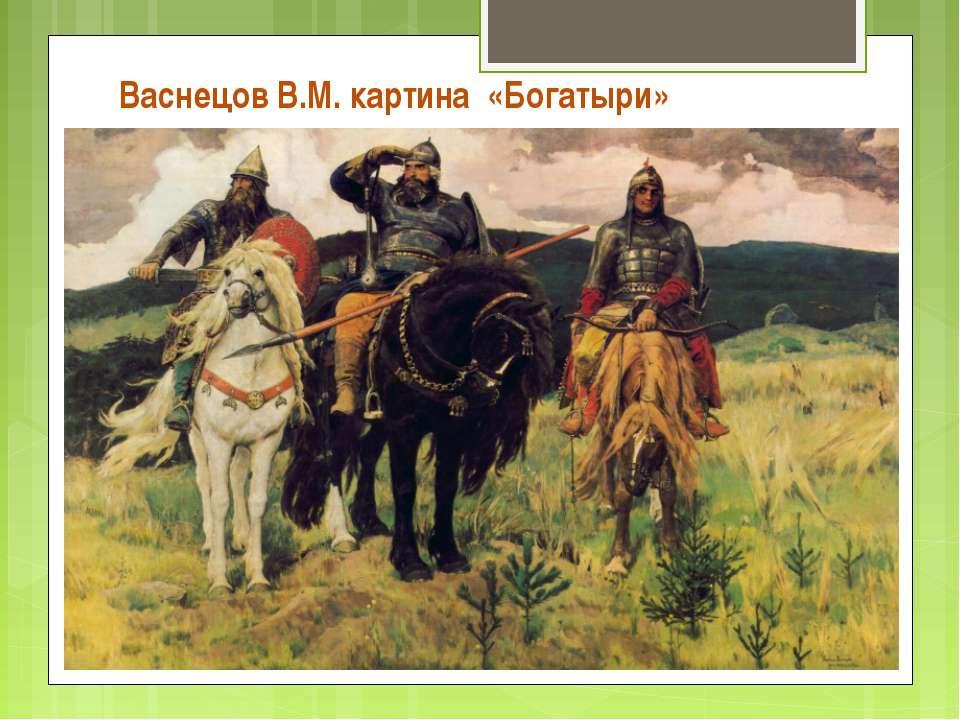 Васнецов В.М. картина «Богатыри»