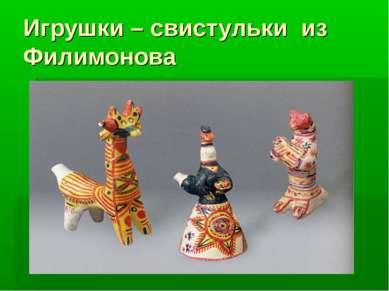 Игрушки – свистульки из Филимонова
