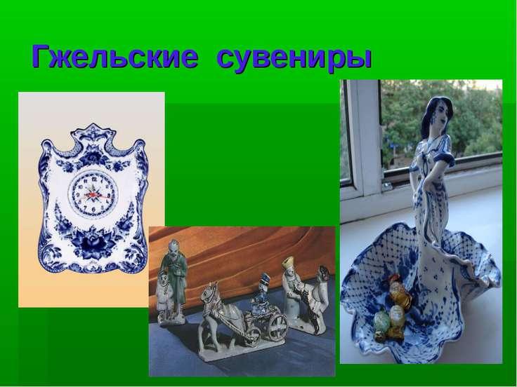 Гжельские сувениры