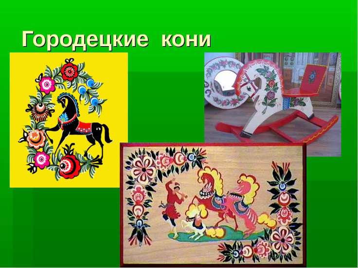 Городецкие кони