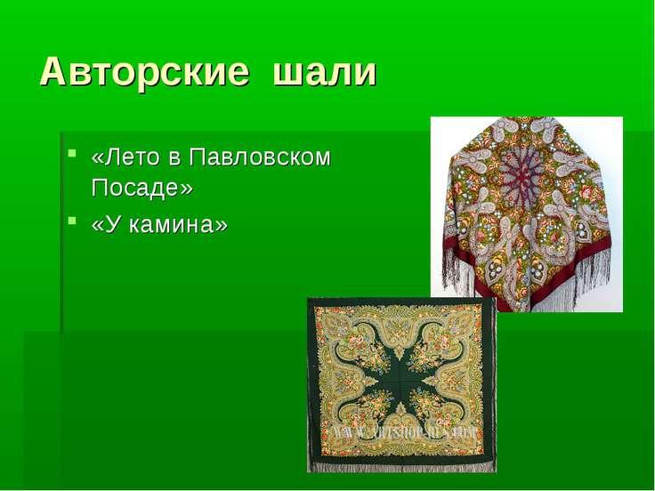 Авторские шали «Лето в Павловском Посаде» «У камина»