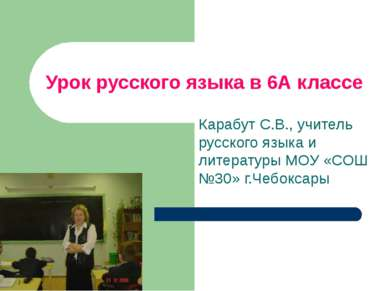 Урок русского языка в 6А классе Карабут С.В., учитель русского языка и литера...