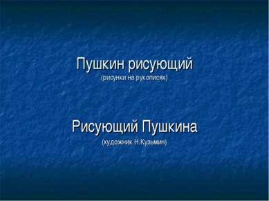Пушкин рисующий (рисунки на рукописях) Рисующий Пушкина (художник Н.Кузьмин)