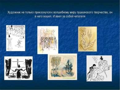 Художник не только прикоснулся к волшебному миру пушкинского творчества, он в...