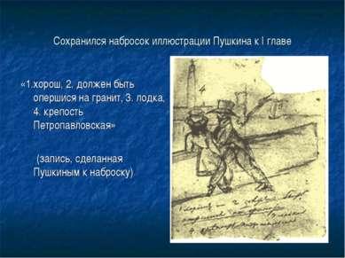 Сохранился набросок иллюстрации Пушкина к I главе «1.хорош, 2. должен быть оп...