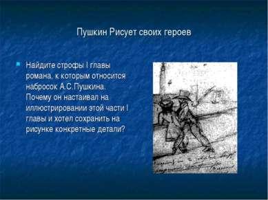 Пушкин Рисует своих героев Найдите строфы I главы романа, к которым относится...