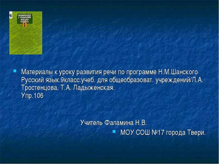 Материалы к уроку развития речи по программе Н.М.Шанского Русский язык.9класс...