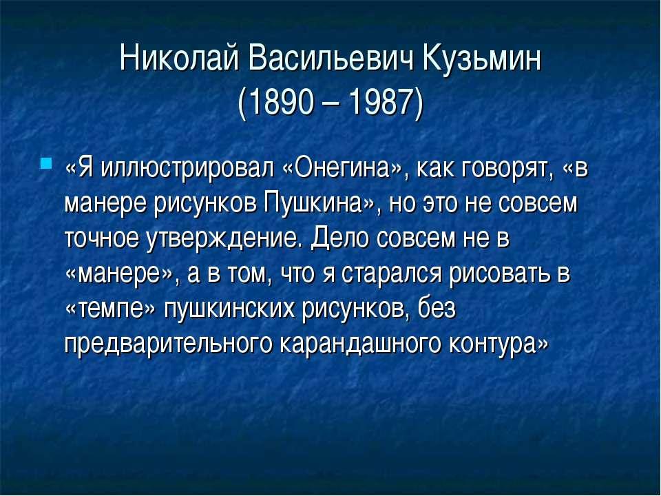 Николай Васильевич Кузьмин (1890 – 1987) «Я иллюстрировал «Онегина», как гово...