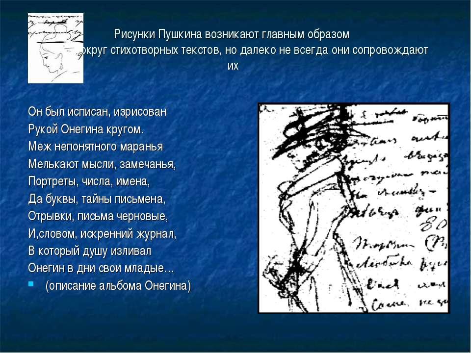 Рисунки Пушкина возникают главным образом вокруг стихотворных текстов, но дал...