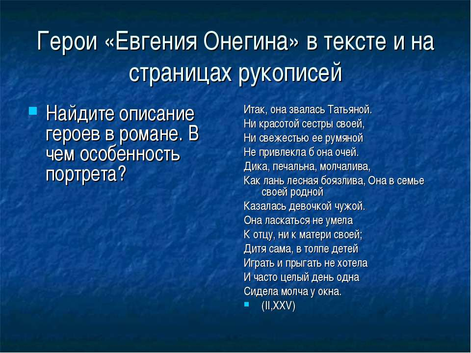 Герои «Евгения Онегина» в тексте и на страницах рукописей Найдите описание ге...