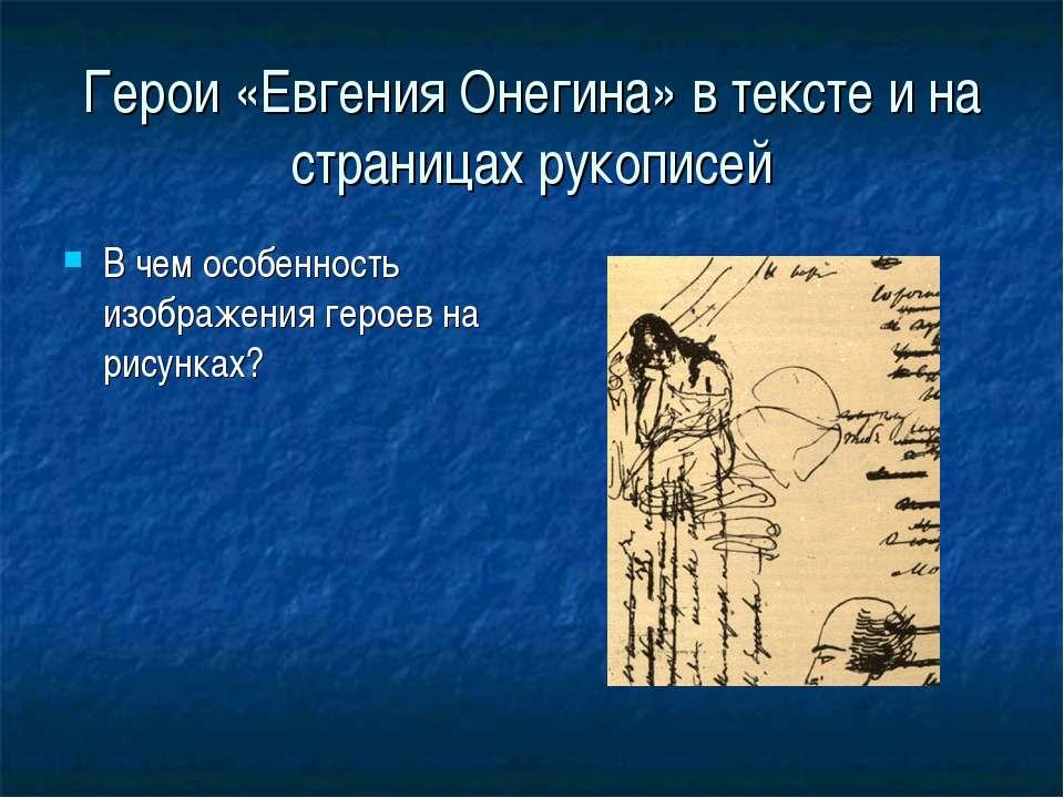 Герои «Евгения Онегина» в тексте и на страницах рукописей В чем особенность и...