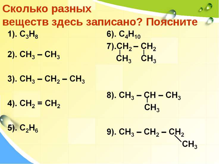 Сколько разных веществ здесь записано? Поясните
