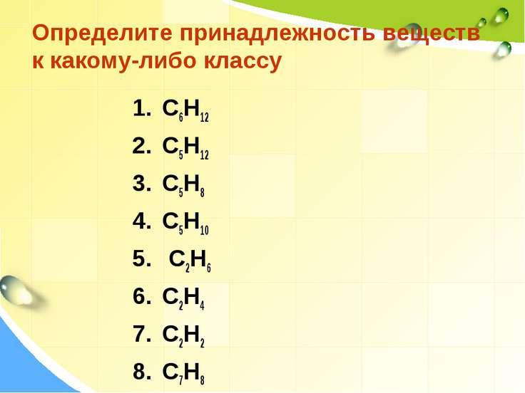 Определите принадлежность веществ к какому-либо классу C6H12 C5H12 С5H8 С5H10...