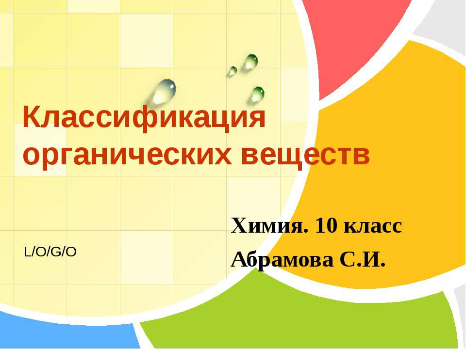 Химия. 10 класс Абрамова С.И. Классификация органических веществ L/O/G/O