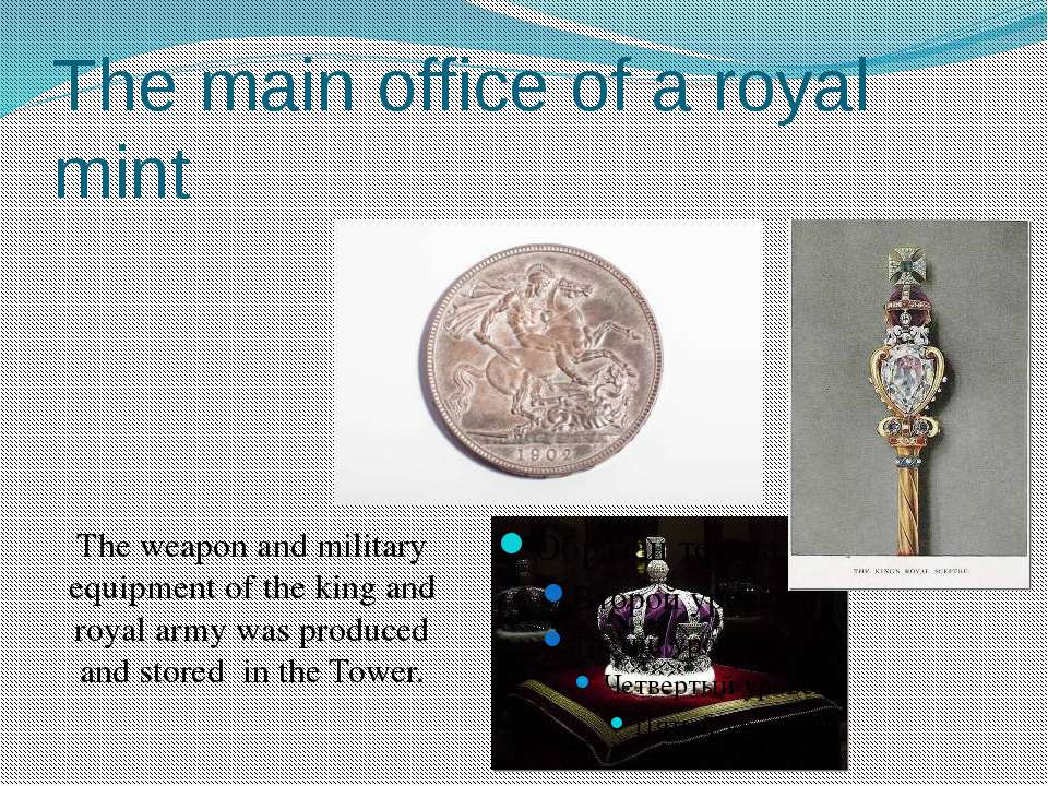 The main office of a royal mint The weapon and military equipment of the king...