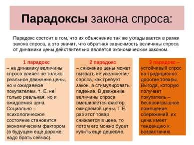 Парадоксы закона спроса: Парадокс состоит в том, что их объяснение так же укл...