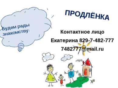 Контактное лицо Екатерина 829-7-482-777 7482777@mail.ru Будем рады знакомству...