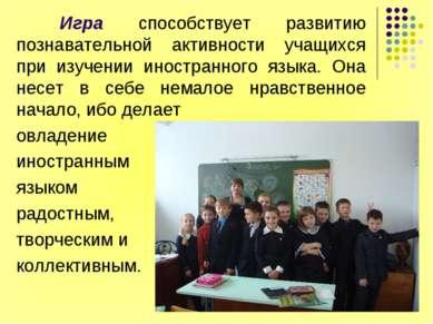 Игра способствует развитию познавательной активности учащихся при изучении ин...