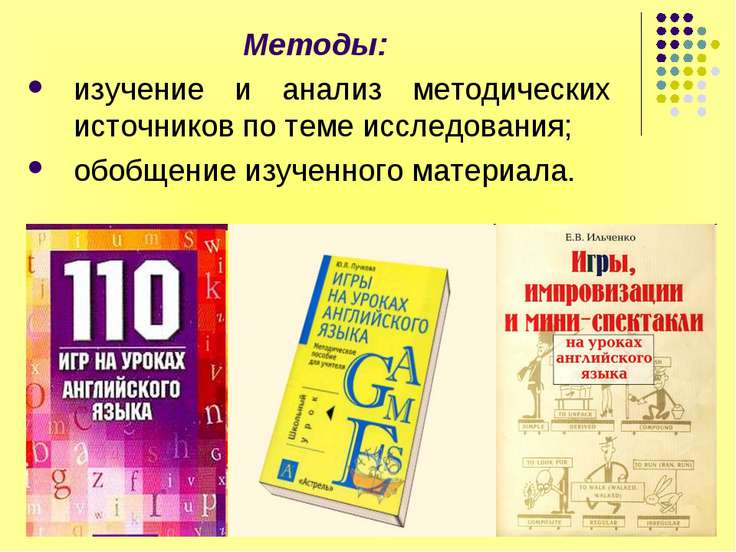 Методы: изучение и анализ методических источников по теме исследования; обобщ...