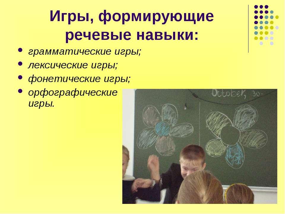 Игры, формирующие речевые навыки: грамматические игры; лексические игры; фоне...