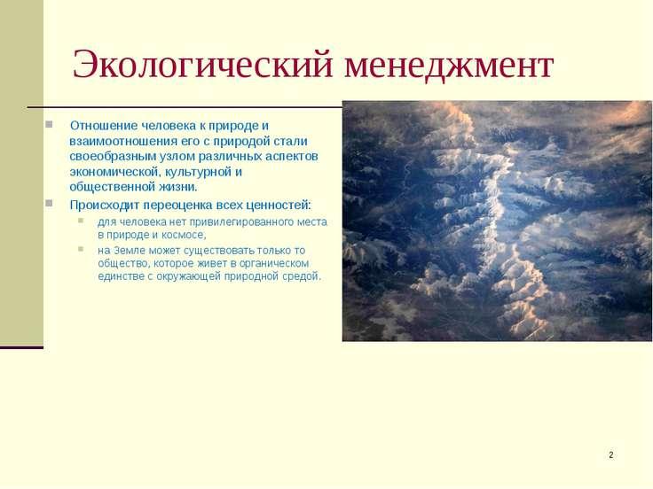 Экологический менеджмент Отношение человека к природе и взаимоотношения его с...