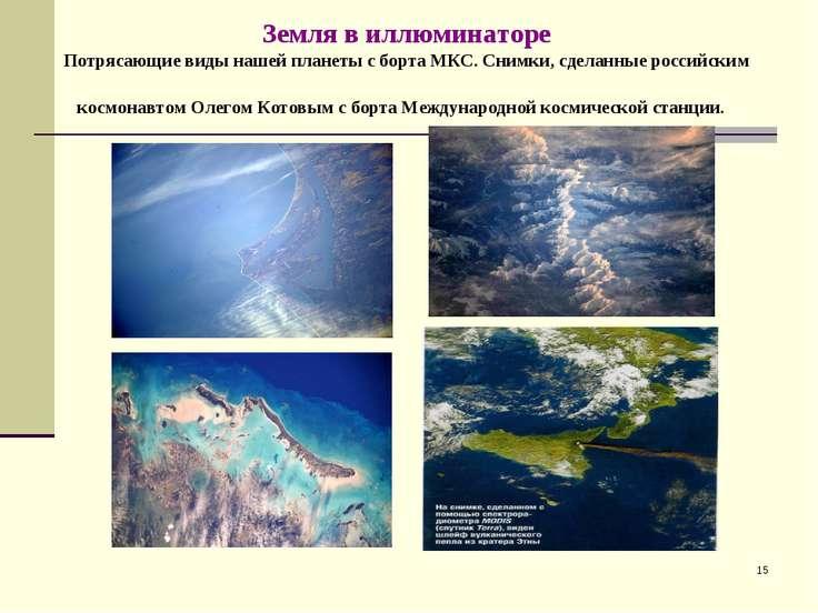 * Земля в иллюминаторе Потрясающие виды нашей планеты с борта МКС. Снимки, сд...